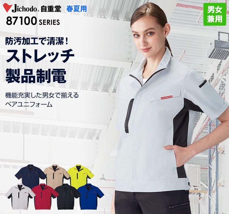 自重堂 87110 [春夏用]製品制電ストレッチ半袖ジャンパー(男女兼用)