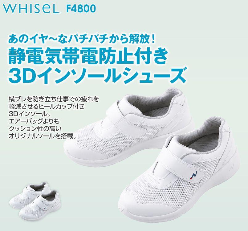 F4800 自重堂WHISEL ナースクール2(男女兼用)