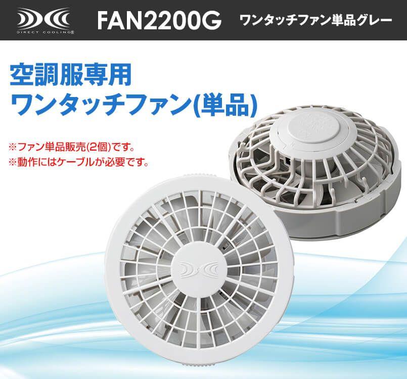 FAN2200G [春夏用]空調服 ワンタッチファン単品 グレー(2個)