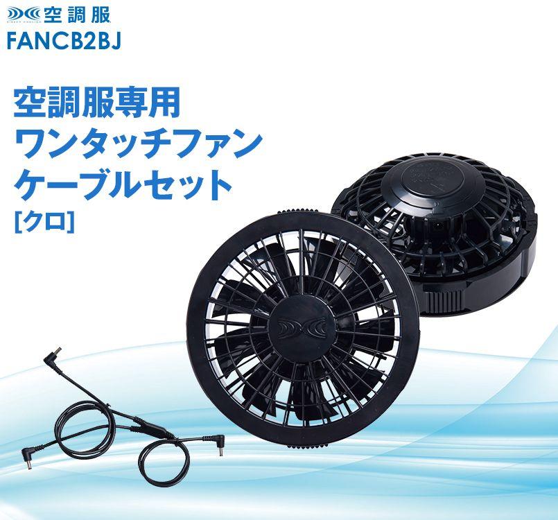 FANCB2BJ [春夏用]空調服 ワンタッチファンケーブルセット ブラック