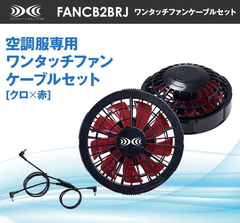 FANCB2RJ [春夏用]空調服 ワンタッチファンケーブルセット ブラック×レッド