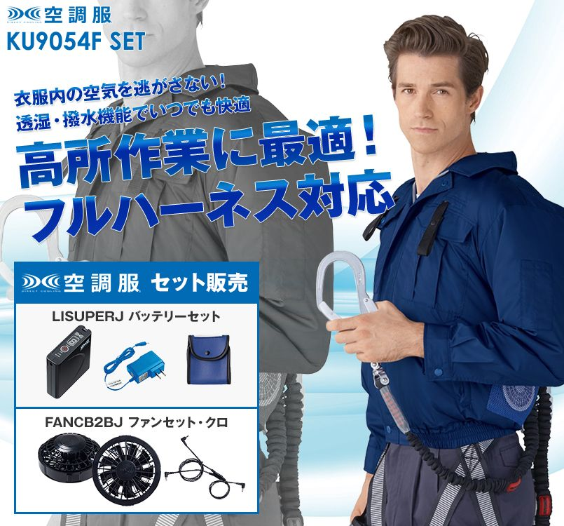 KU9054FSET [春夏用]空調服セット フルハーネス対応空調服(プラスチックドットボタン)