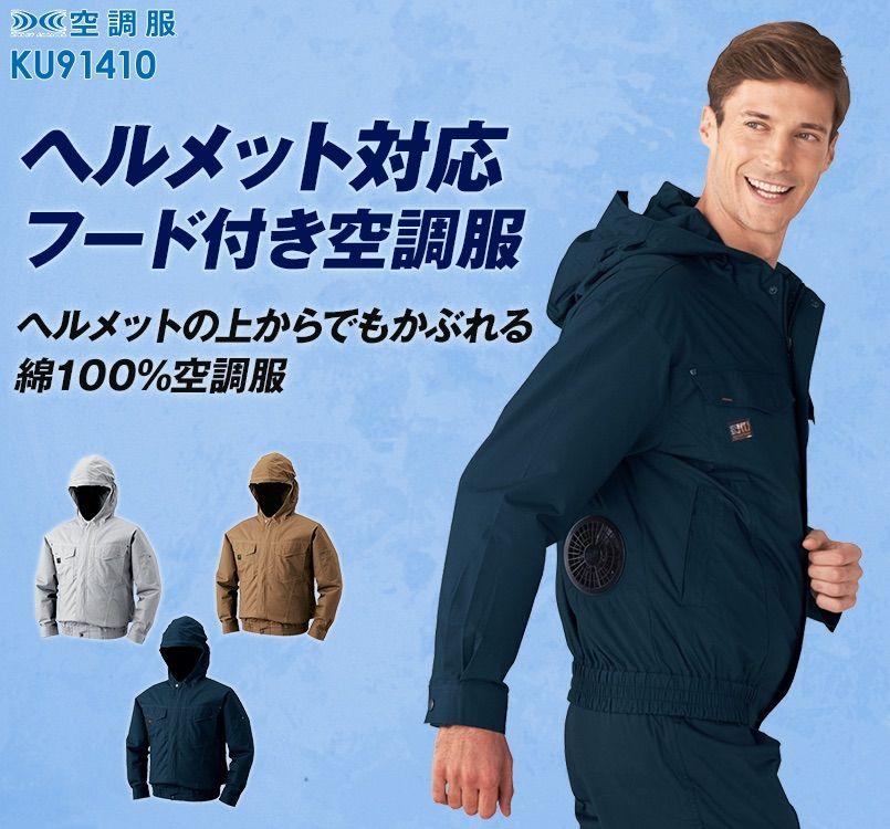 KU91410 空調服 フード付綿薄手ブルゾン