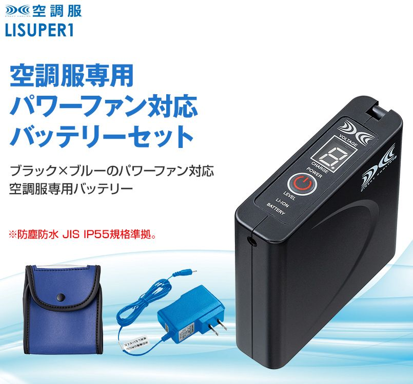 LISUPERJ [春夏用]空調服 パワーファン対応バッテリーセット