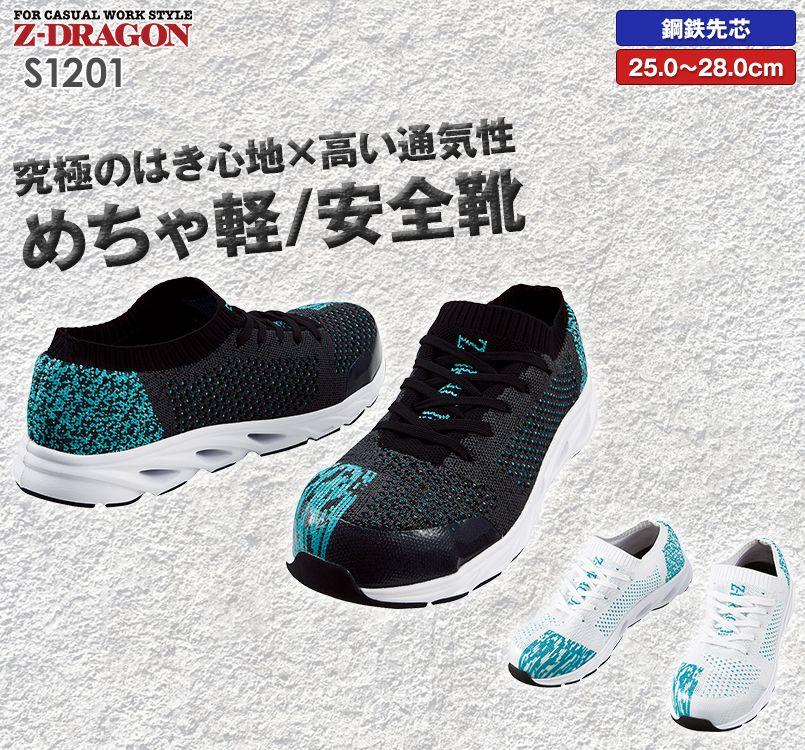 自重堂Z-DRAGON S1201 セーフティーシューズ/高通気×軽量