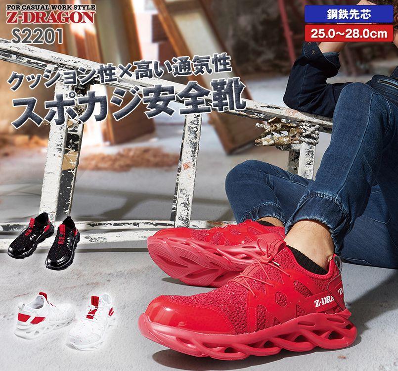 自重堂Z-DRAGON S2201 セーフティーシューズ/高通気×クッション性