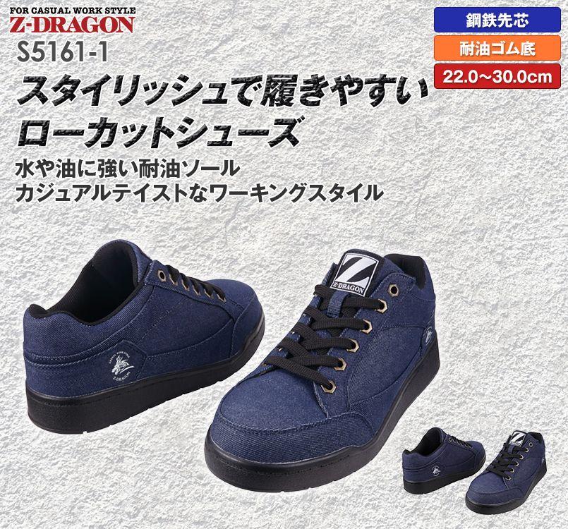 自重堂Z-DRAGON S5161-1 セーフティシューズ