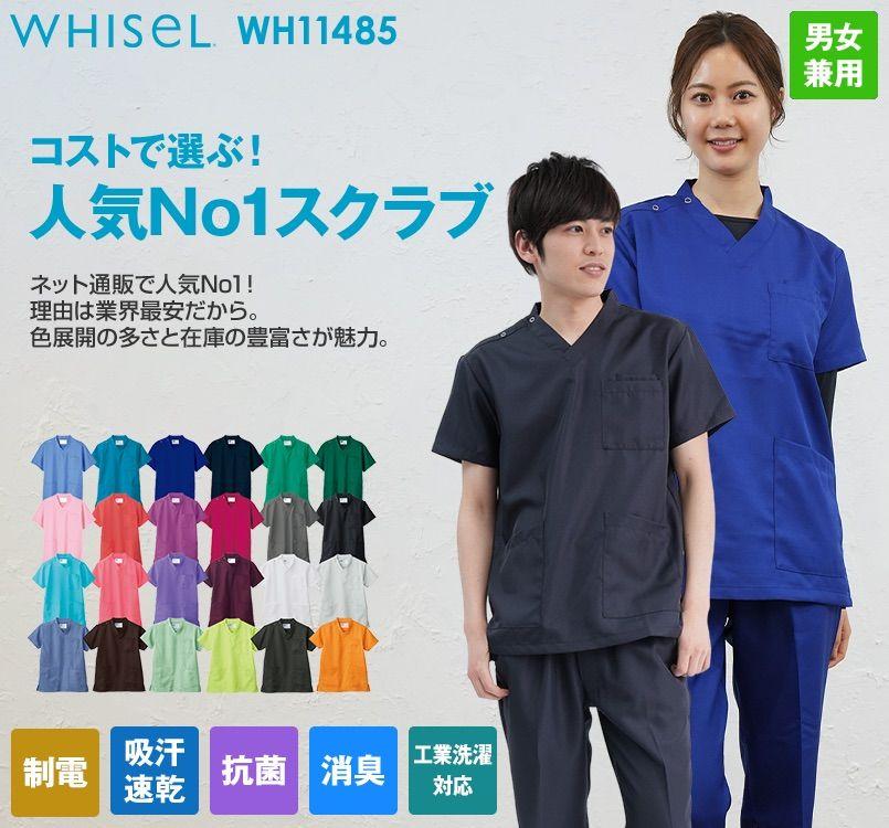 WH11485 自重堂WHISEL スクラブ(男女兼用)