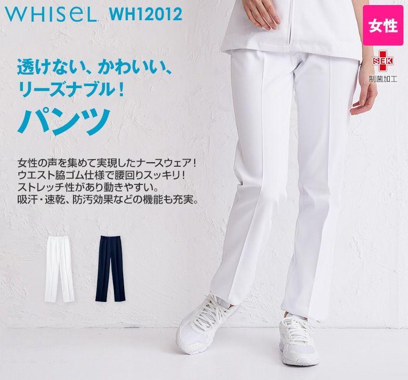 WH12012 自重堂WHISELレディースパンツ(女性用) すっきり ウエストゴム(両サイド)