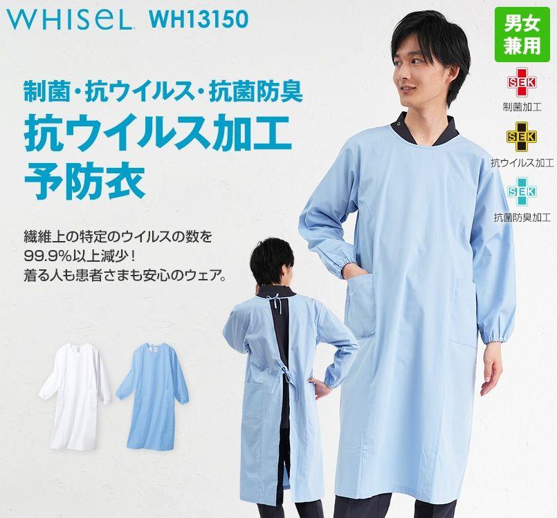 自重堂 WH13150 WHISEL 抗ウイルス加工予防衣(男女兼用)