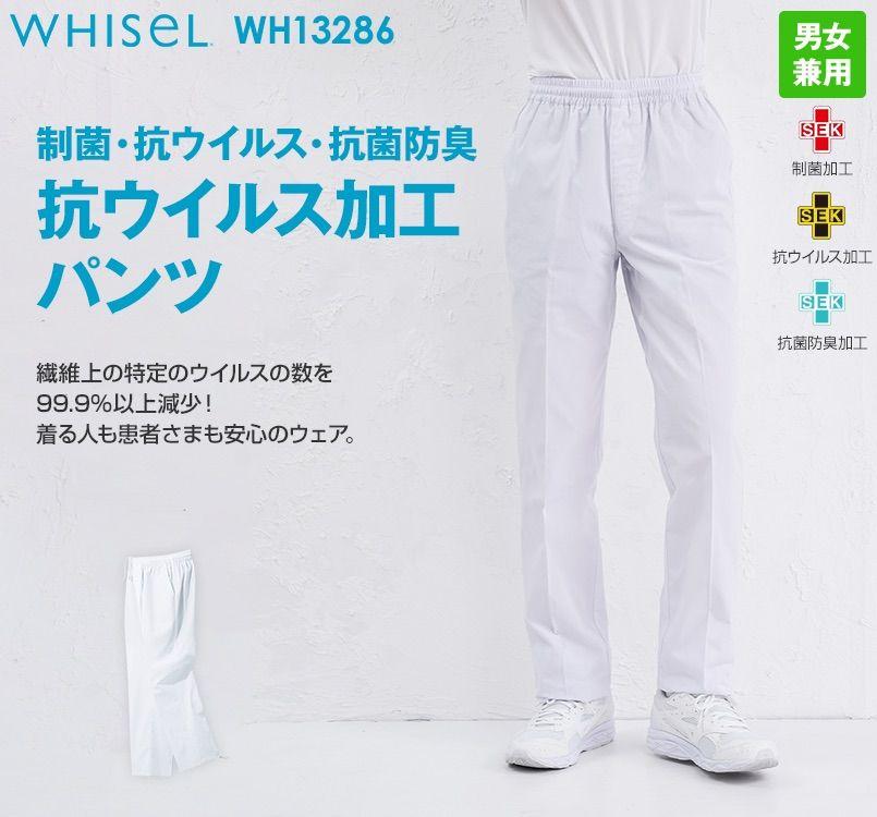 自重堂 WH13286 WHISEL 抗ウイルス加工パンツ(男女兼用)