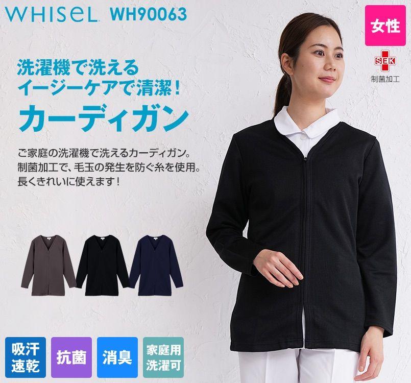 自重堂 WH90063 WHISEL レディースジャケット/カーディガン(女性用)