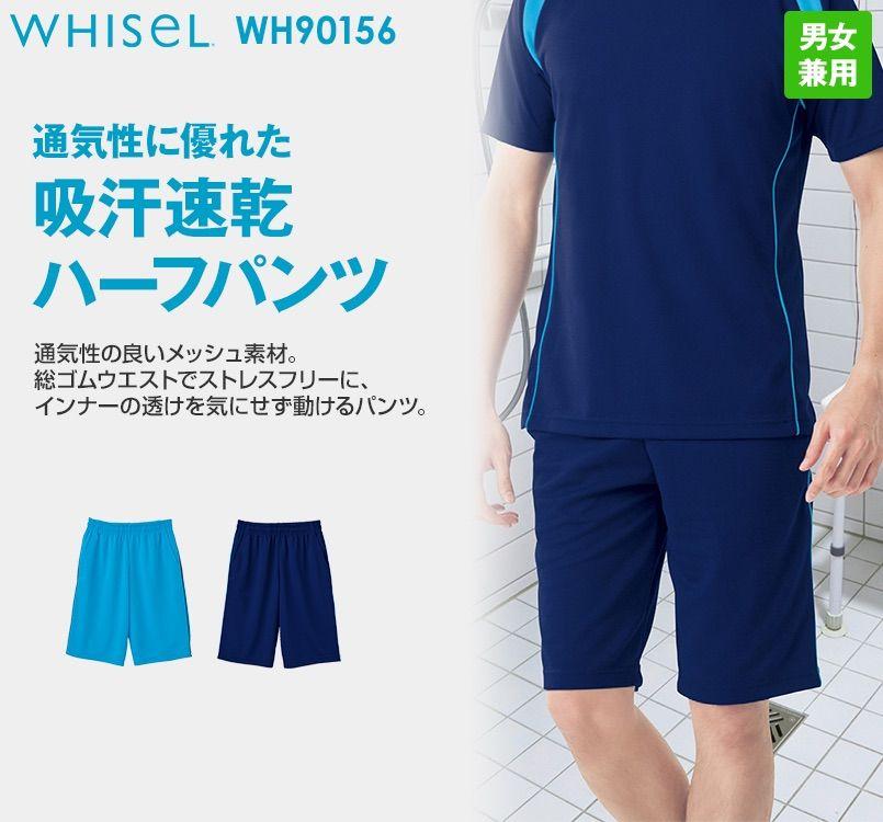 WH90156 自重堂WHISEL ドライハーフパンツ(男女兼用)