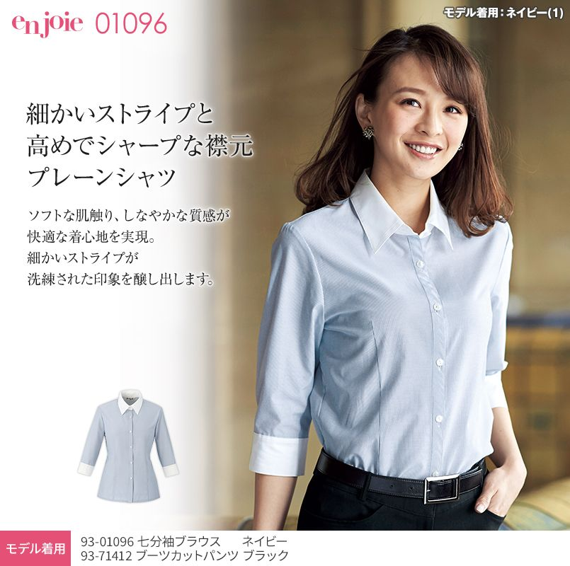 en joie(アンジョア) 01096 細かいストライプ・高めでシャープな襟元の七分袖ブラウス