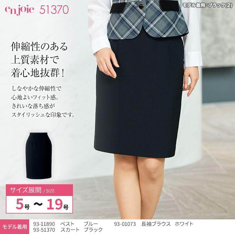 en joie(アンジョア) 51370 シンプルで使いやすいストレッチのスカート 無地