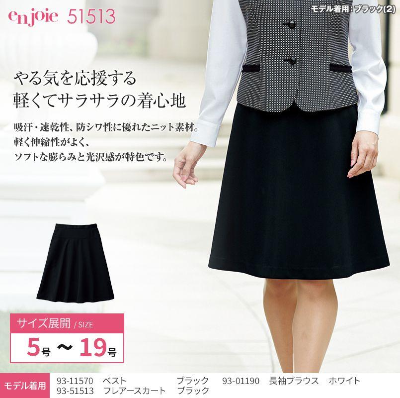 en joie(アンジョア) 51513 ソフトな膨らみと光沢感が魅力のフレアースカート 無地