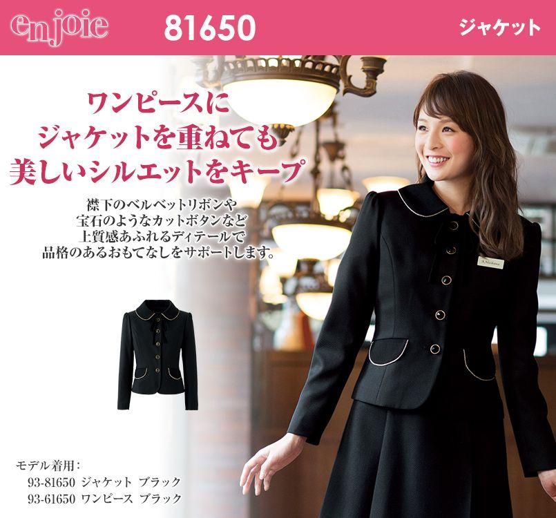 en joie(アンジョア) 81650 上質感あふれるディテールで品格あるジャケット(リボン付き) 無地