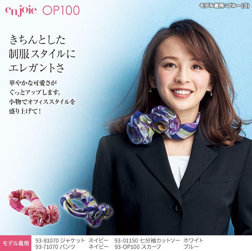 en joie(アンジョア) OP100 スカーフ