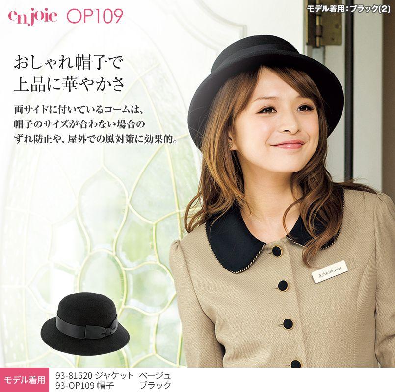 en joie(アンジョア) OP109 帽子