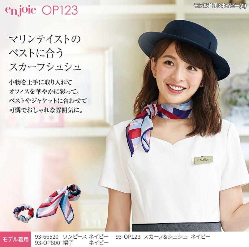 en joie(アンジョア) OP123 スカーフ&シュシュ
