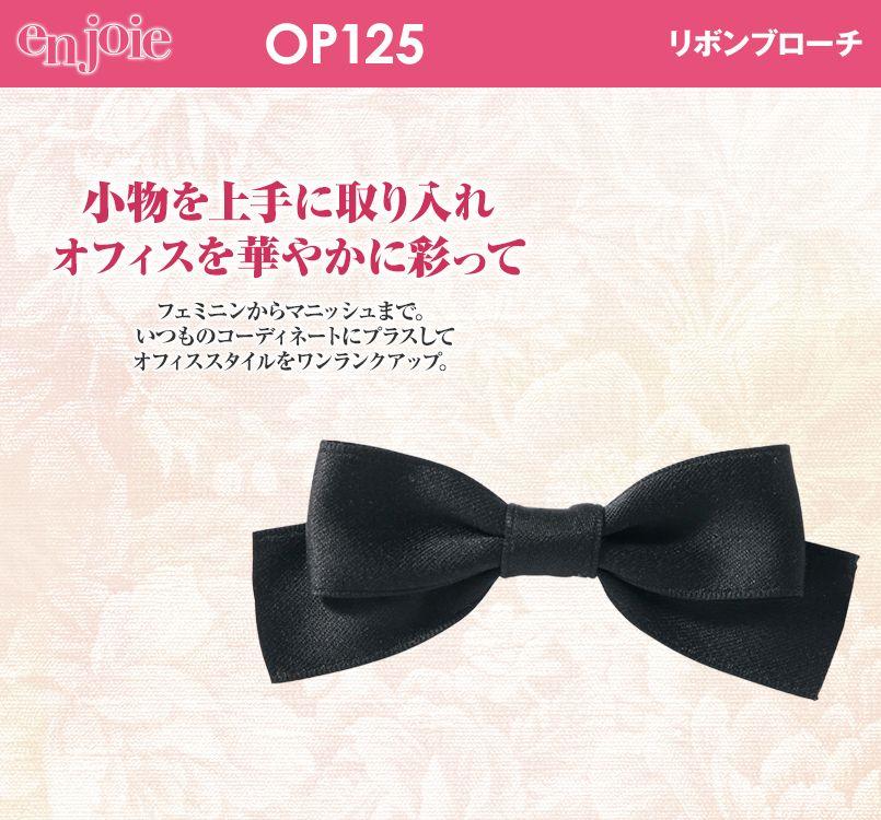 en joie(アンジョア) OP125 ブローチ