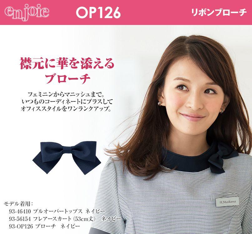 en joie(アンジョア) OP126 ブローチ