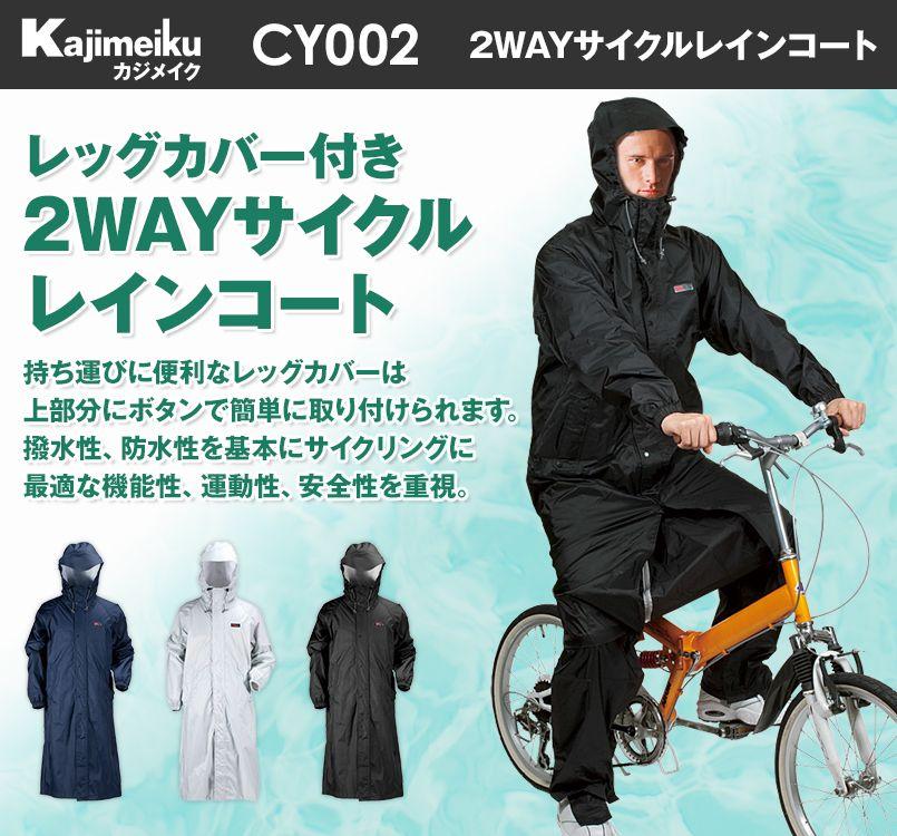 CY002 カジメイク 2WAYサイクルレインコート