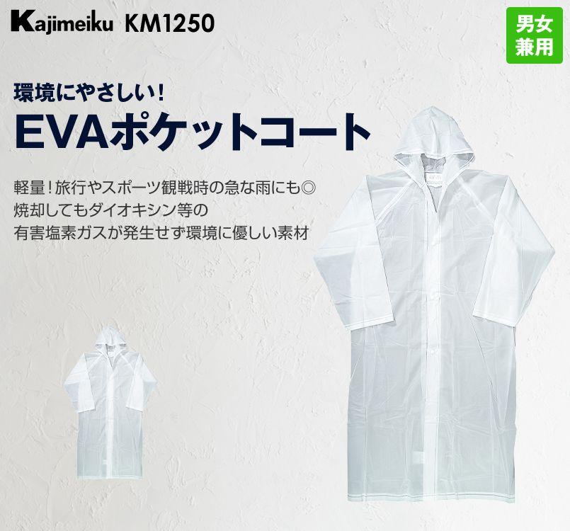 カジメイク KM1250 EVAポケットコート