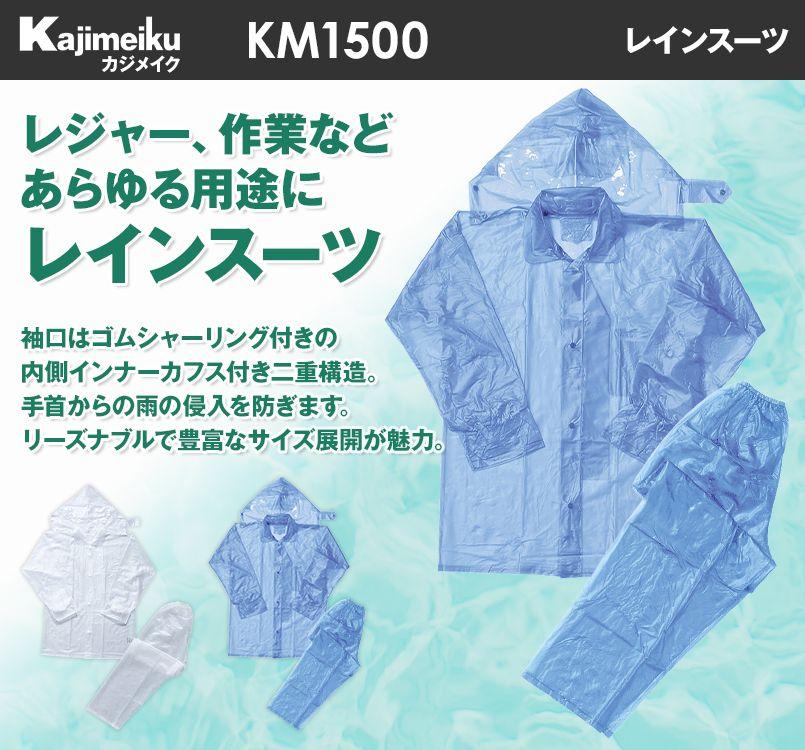 KM1500 カジメイク レインスーツ