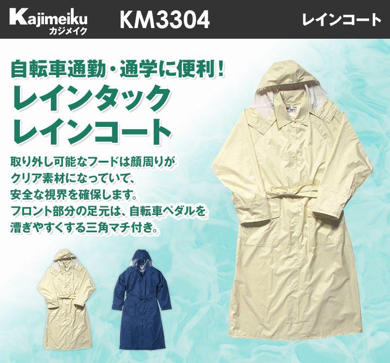 KM3304 カジメイク レインタックレインコート