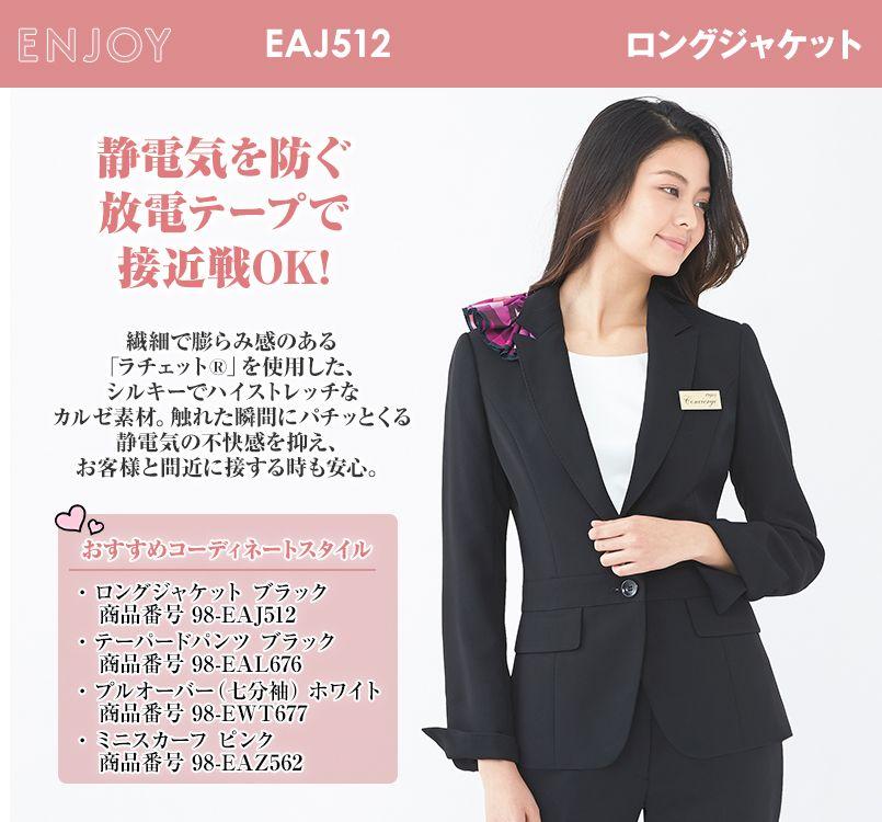 EAJ512 enjoy ロングジャケット 無地