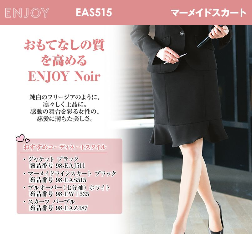 EAS515 enjoy マーメイドスカート 無地