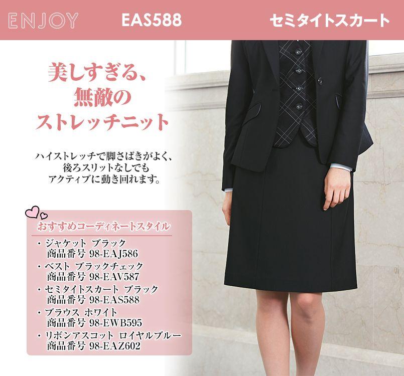 EAS588 enjoy セミタイトスカート ニット 無地