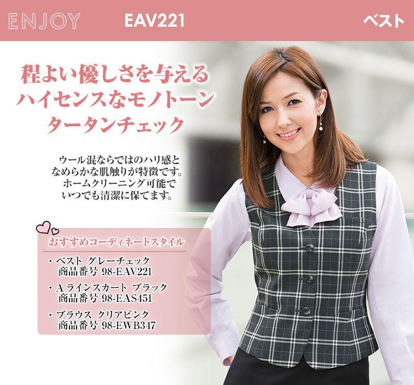 EAV221 enjoy ベスト チェック
