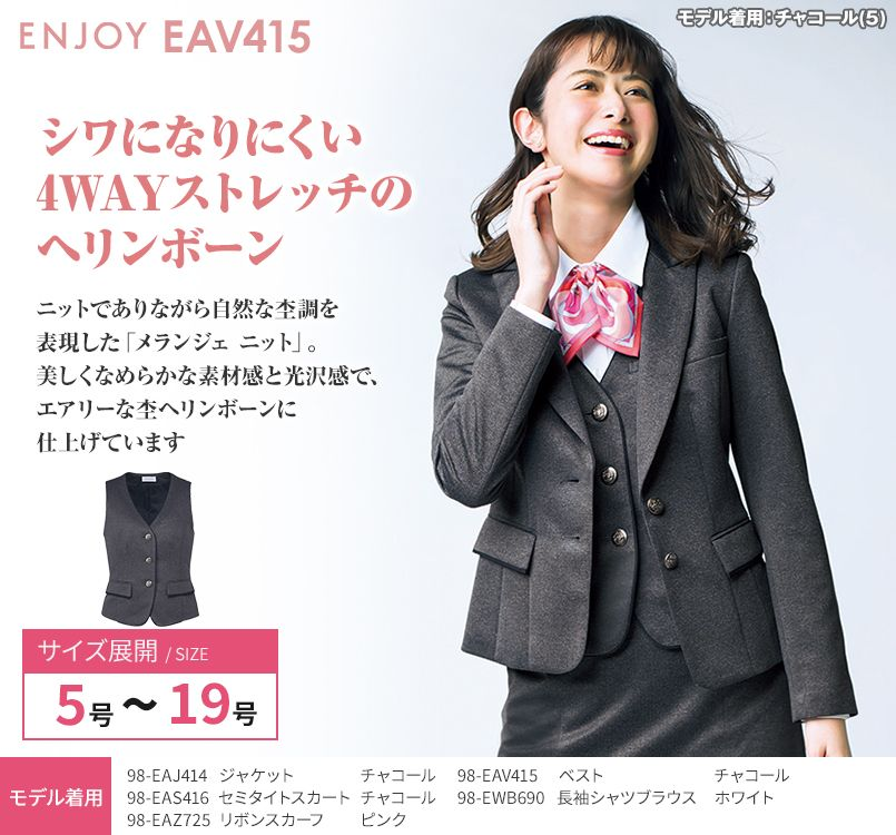 EAV415 enjoy ベスト 無地
