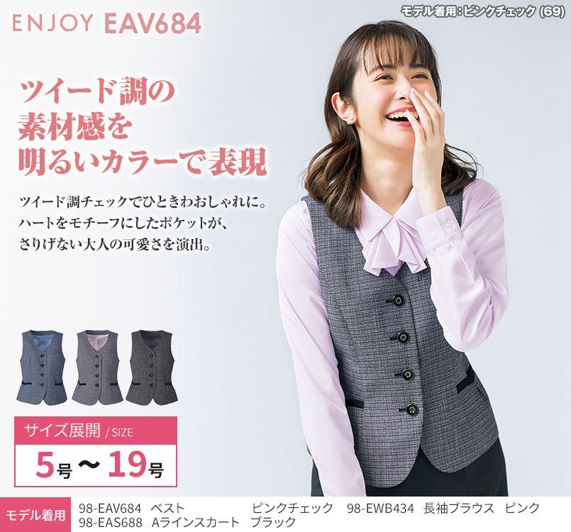 EAV684 enjoy ベスト ツイード