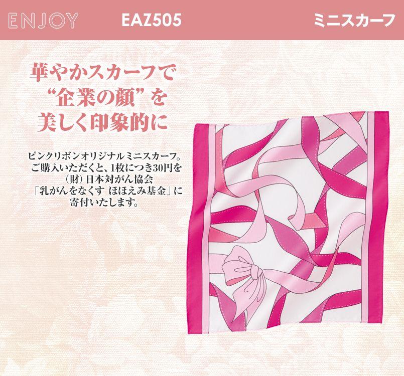 EAZ505 enjoy ミニスカーフ