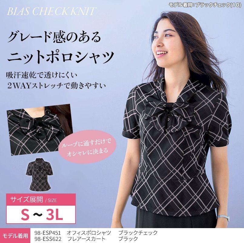 ESP451 enjoy オフィスポロシャツ