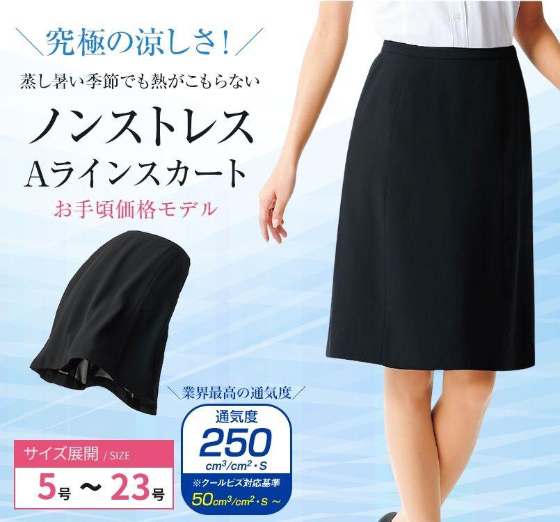 ESS666 enjoy Aラインスカート 無地