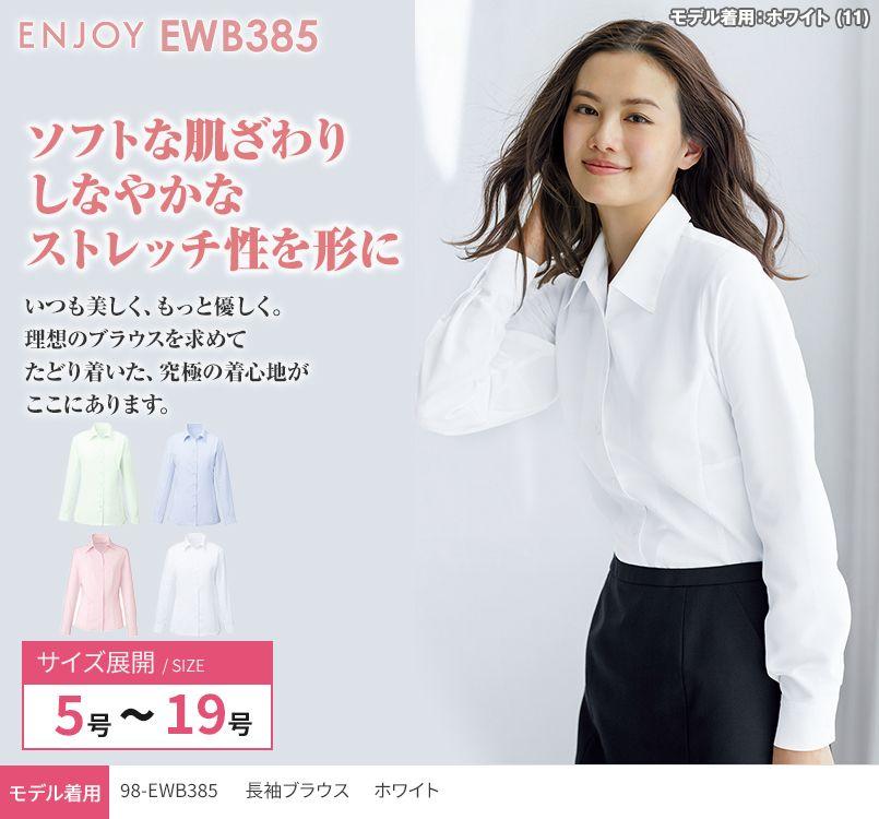 EWB385 enjoy 長袖シャツブラウス