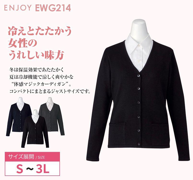 EWG214 enjoy ニット カーディガン