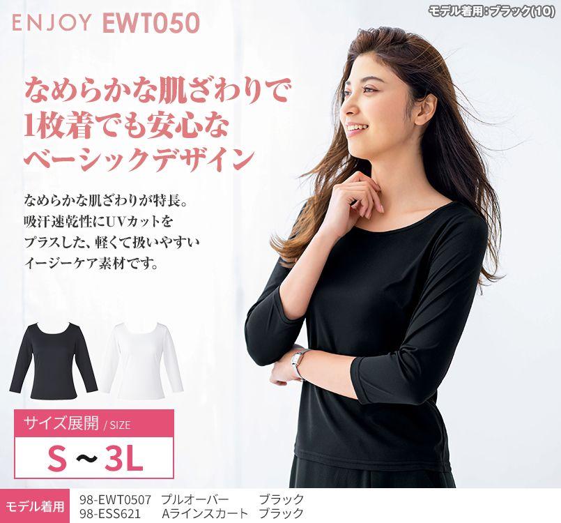 EWT050 enjoy 七分袖プルオーバー