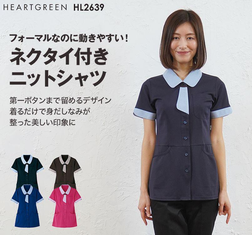 HL2639 ハートグリーン 半袖ロングニットシャツ