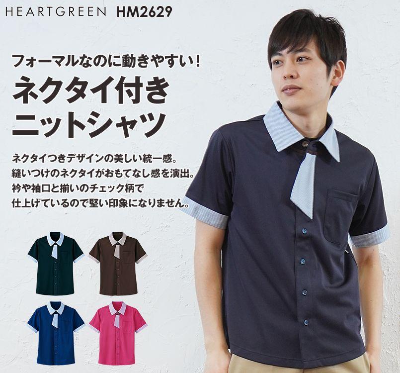 HM2629 ハートグリーン 半袖ニットシャツ
