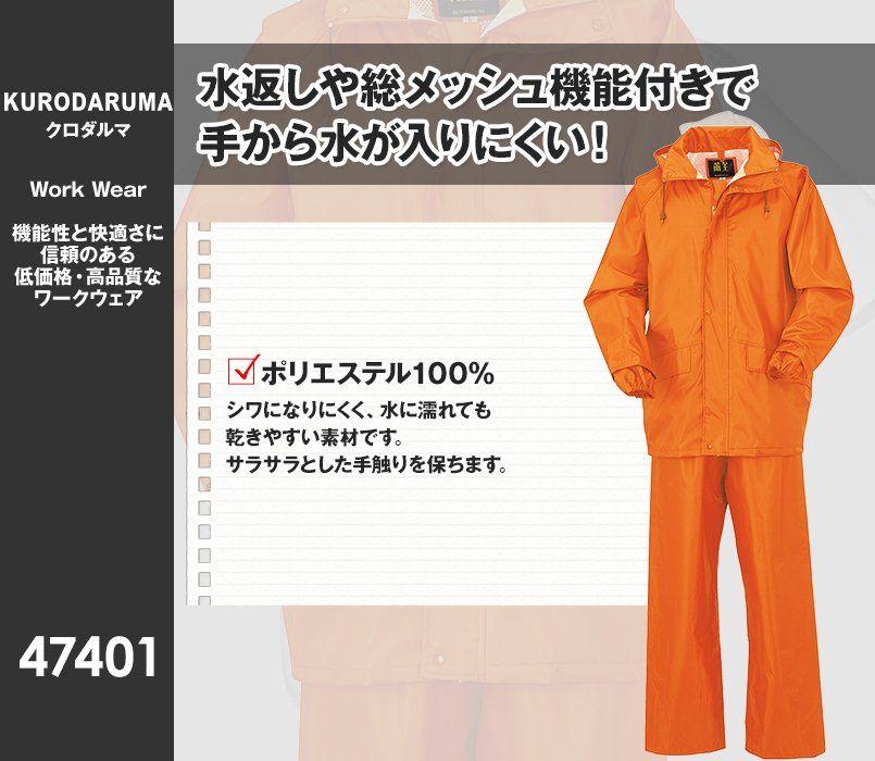 47401 クロダルマ レインウェア(コート&パンツ) 反射素材付