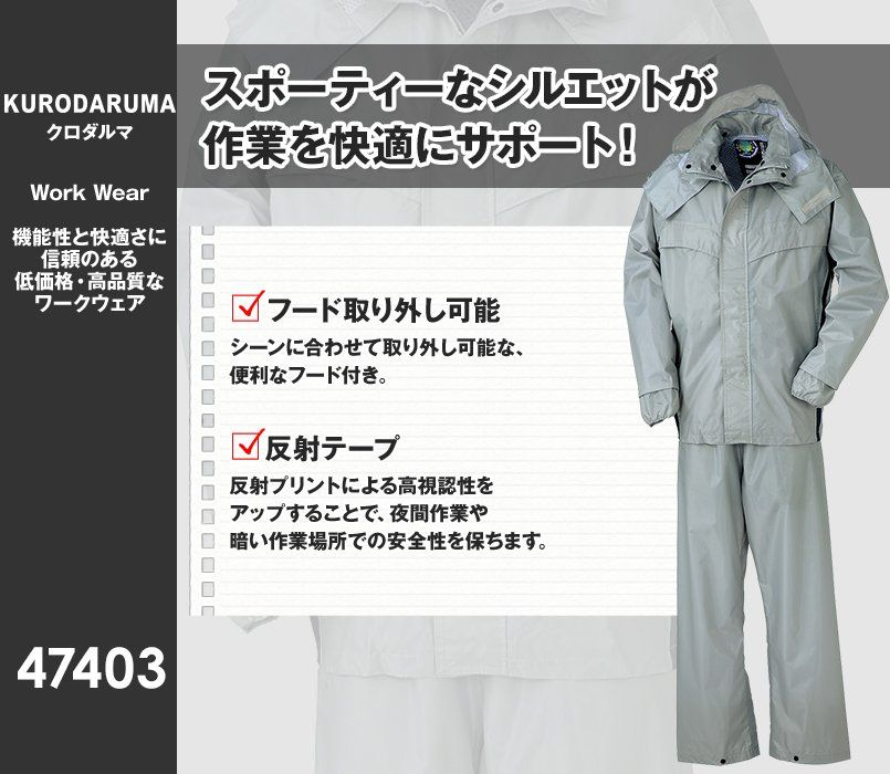 47403 クロダルマ レインコート・パンツ 反射素材付