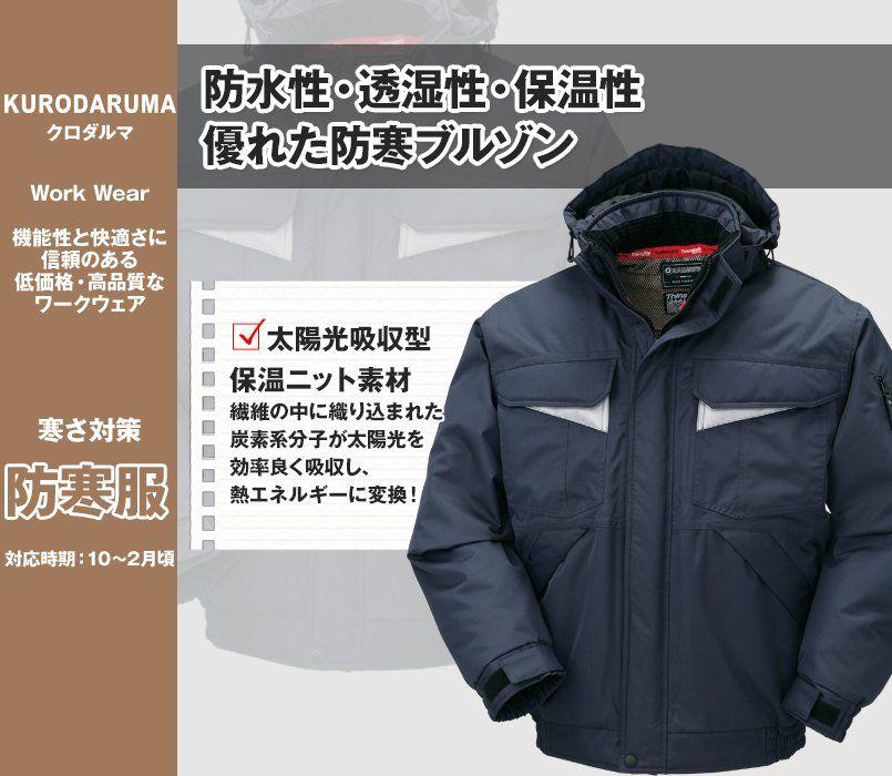 54200 クロダルマ 極寒対応 最強 防水防寒ジャンパー