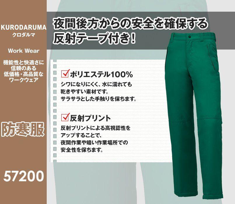 57200 クロダルマ 極寒対応 最強 防水防寒ズボン