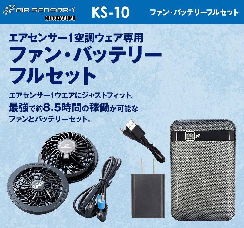 KS-10 クロダルマ エアーセンサー ファン・バッテリーフルセット