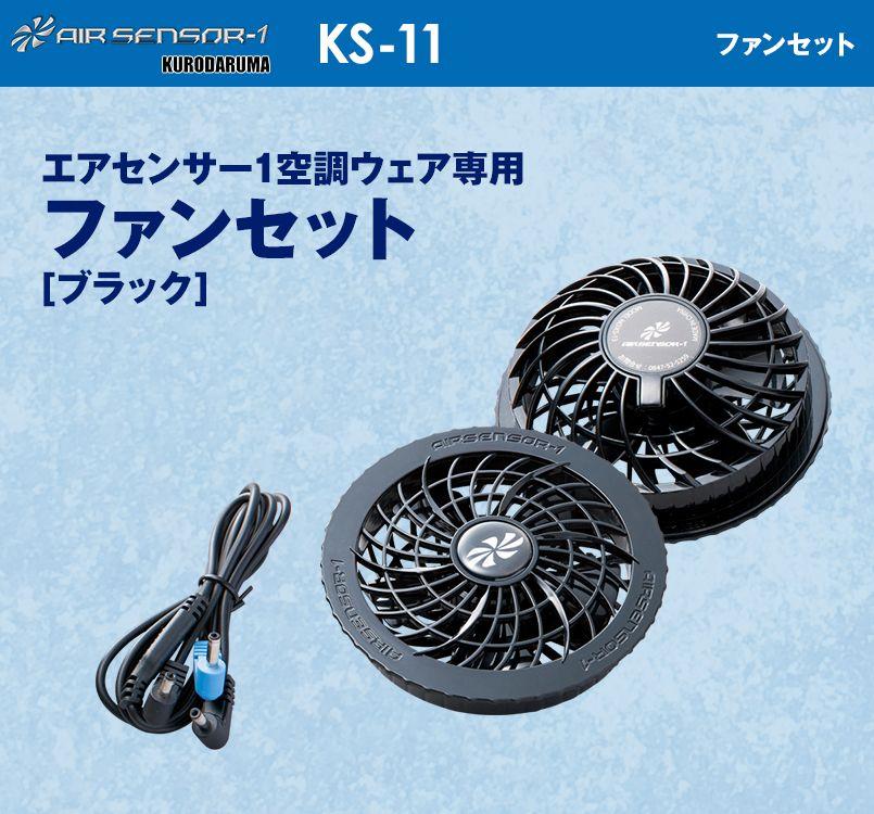 KS-11 クロダルマ エアーセンサー ファンセット